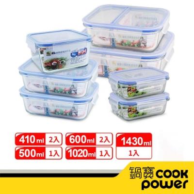 【CookPower鍋寶】耐熱玻璃保鮮盒保鮮七件組 EO-BVC41Z52BVG6Z1214