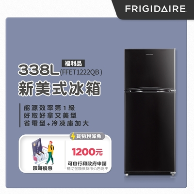 美國富及第Frigidaire 338L 1級定頻2門電冰箱FFET1222QB質感黑(福利品)