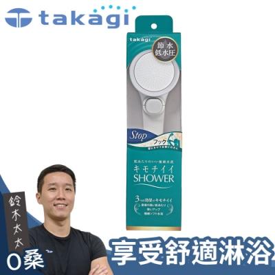 takagi 日本淨水Shower蓮蓬頭 - 加壓省水款 + on/off開關