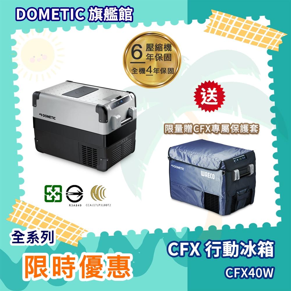 ★贈保護套★DOMETIC 最新一代CFX WIFI 系列智慧壓縮機行動冰箱 CFX 40W