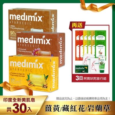 [下殺2折!單入只要$33]印度全新外銷版 MEDIMIX皇室藥草浴美肌皂125g 30入(贈3日旅行組)