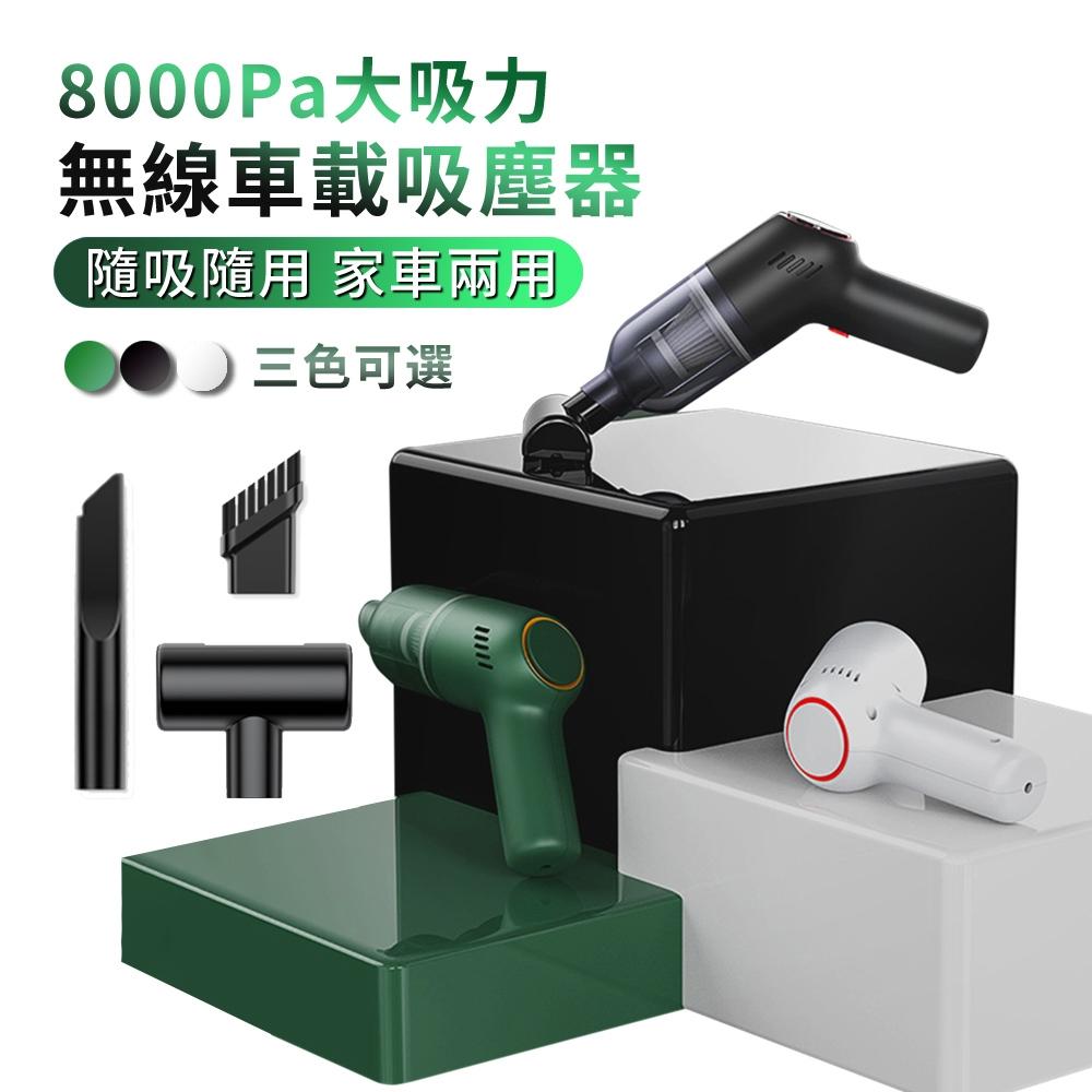 SHANEN USB充電式無線車載手持吸塵器 大功率 澎湃吸力 迷你車用吸塵器 家車兩用
