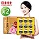 華齊堂 楓糖金絲燕窩禮盒(75mlx9瓶)2盒 product thumbnail 1
