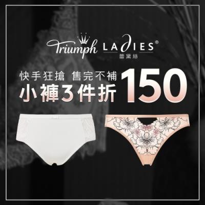小褲驚喜價任3件折150