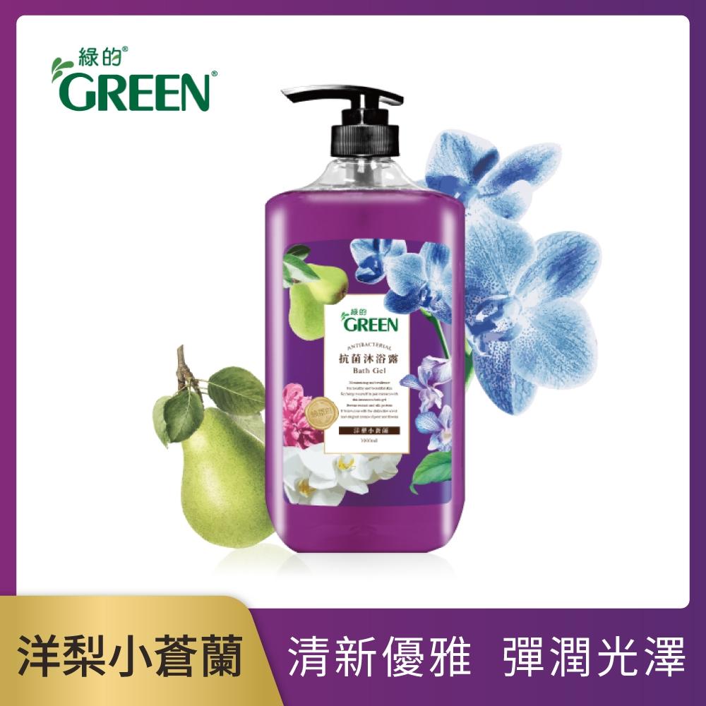 綠的GREEN 抗菌沐浴露 洋梨小蒼蘭1000ml