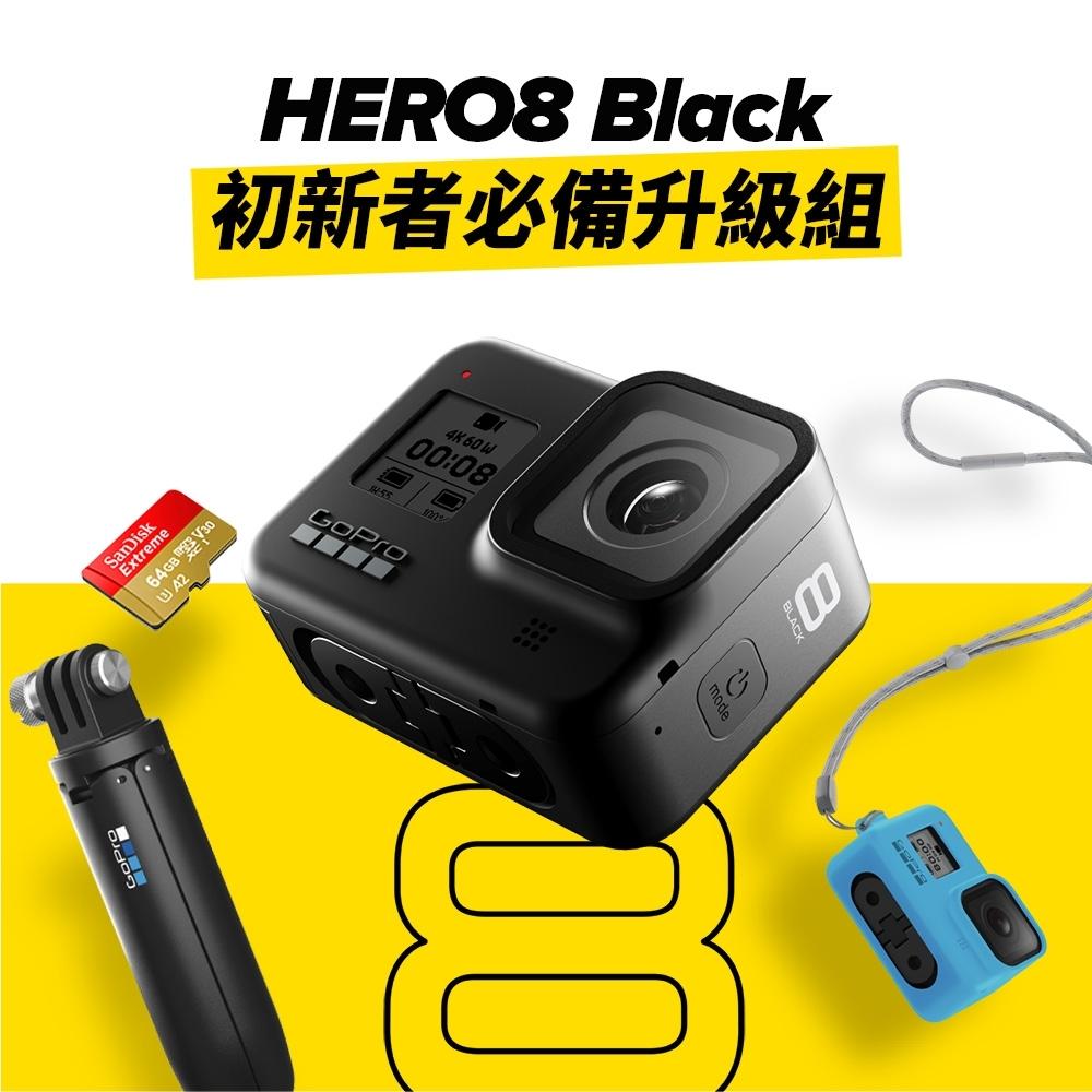GoPro-HERO8 Black全方位運動攝影機 初新者必備升級組