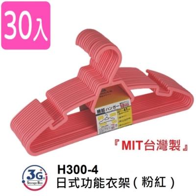 3G+ Storage Box H300-4日式功能衣架(厚型30入)-粉紅色 乾濕兩用 MIT台灣製 塑膠 PP 無痕衣架 收納衣架 曬衣架 晾衣架 吊掛 厚型 省空間多功能 順肩防滑可吊 凹槽