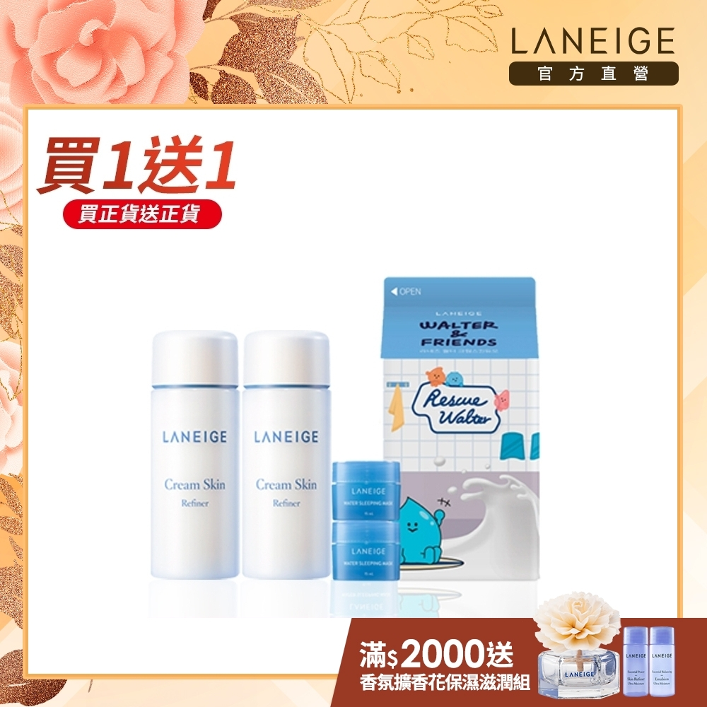 (買1送1★正貨送正貨) LANEIGE蘭芝 白茶保濕牛奶水 限定禮盒組