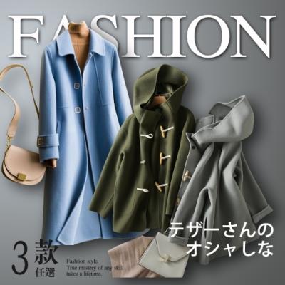 [時時樂] 艾米蘭-韓版時尚熱銷百搭保暖大衣-3款任選(S-2XL)