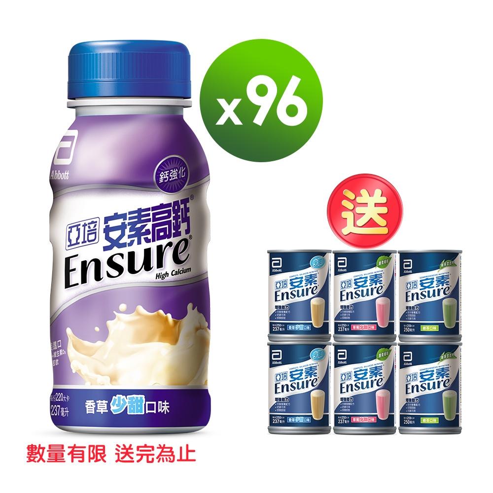 亞培 安素高鈣鈣強化配方 香草少甜口味(237ml x 24入)x4箱