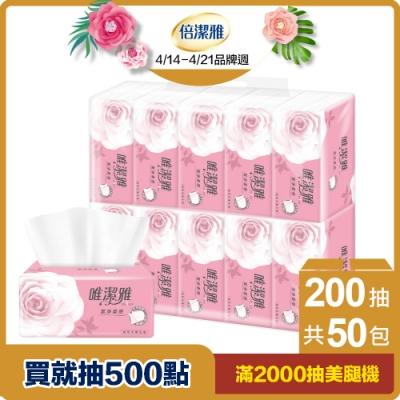 [平均1抽0.063]唯潔雅抽取式衛生紙200抽10包5袋/箱