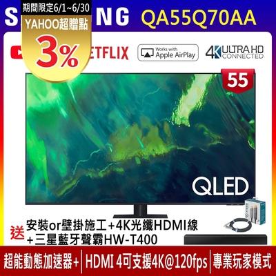 55吋 4K QLED量子連網液晶電視