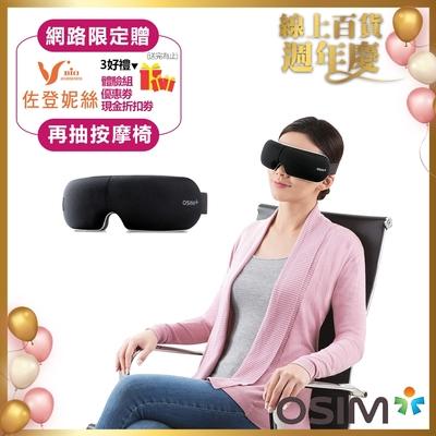 OSIM 護眼樂AIR  OS-1202  (眼部按摩)