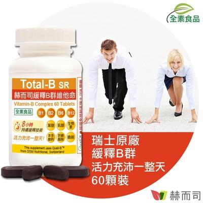 赫而司 瑞士DSM多多B緩釋B群(60錠/罐)高單位全素食維他命,高效能防潮膜衣錠