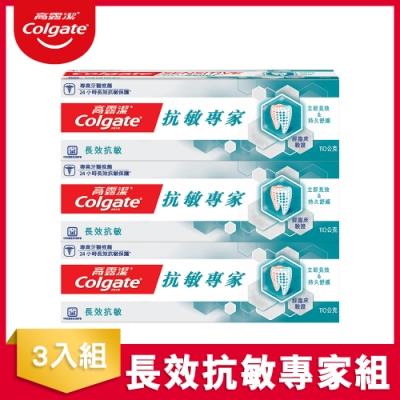高露潔 抗敏專家 - 長效抗敏牙膏110g*3