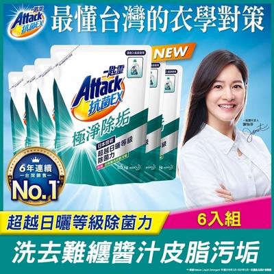 一匙靈Attack 抗菌EX極淨除垢洗衣精(補充包1.5kgX6入)
