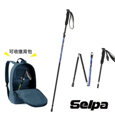 韓國SELPA 翔凰7075鋁合金折疊四節外鎖快扣登山杖(三色任選)