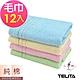 (超值12入組)MIT純棉素色三緞條易擰乾毛巾 TELITA 24H到貨 product thumbnail 1