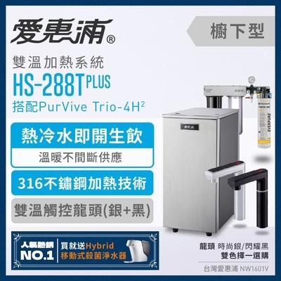 愛惠浦 HS288T PLUS+PURVIVE Trio-4H2雙溫系統三道式廚下型淨水器(前置搭配樹脂濾芯+PP濾芯)
