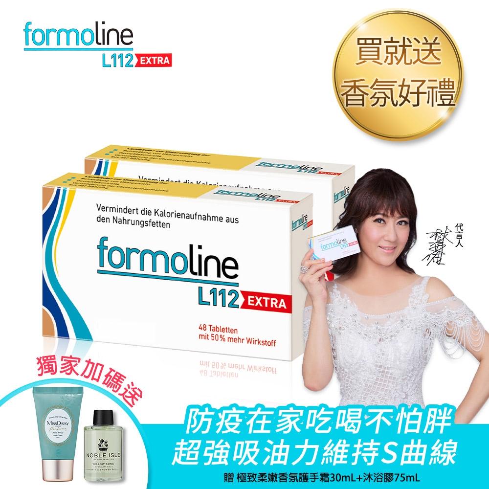 (買就送香氛好禮)芙媚琳-FORMOLINE-L112-EXTRA窈窕加強錠 48錠x2盒(德國L112 升級版)
