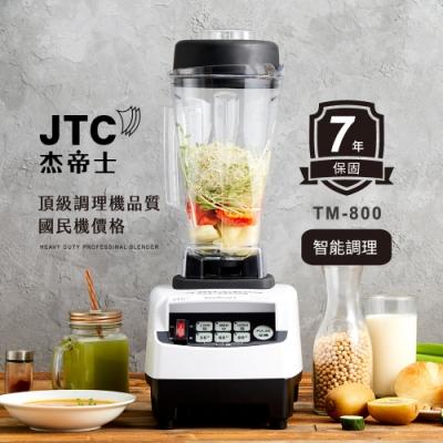 JTC杰帝士 OmniBlend三匹馬力智能萬用調理機TM-800-三色(台灣公司貨)