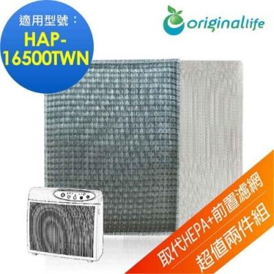 OriginalLife 兩入組Honeywell清淨機濾網HAP-16500-TWN