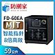 防潮家 59公升旗艦指針型電子防潮箱FD-60EA product thumbnail 1