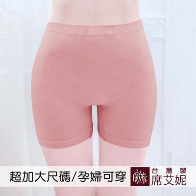 席艾妮SHIANEY 台灣製造 超加大彈力舒適平口內褲 可當安全褲 孕婦也適穿