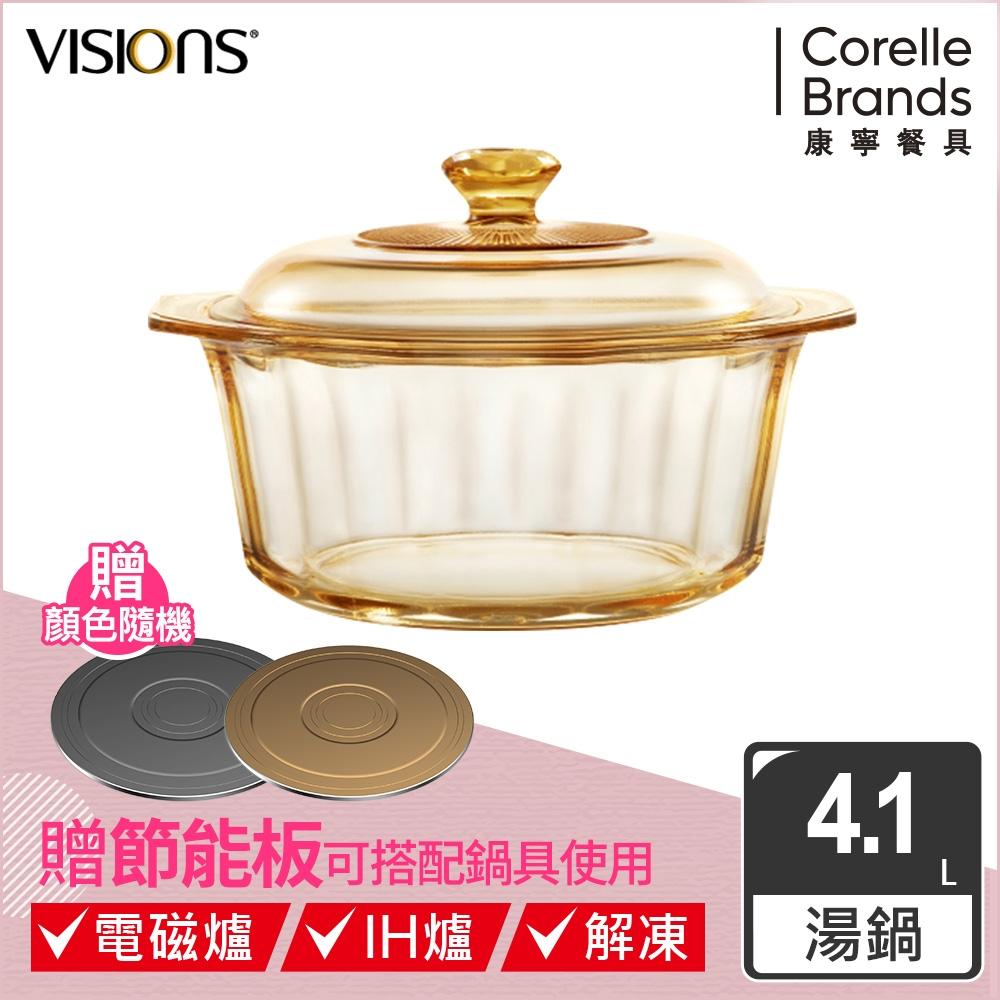 【美國康寧 】Visions 4.1L晶鑽透明鍋