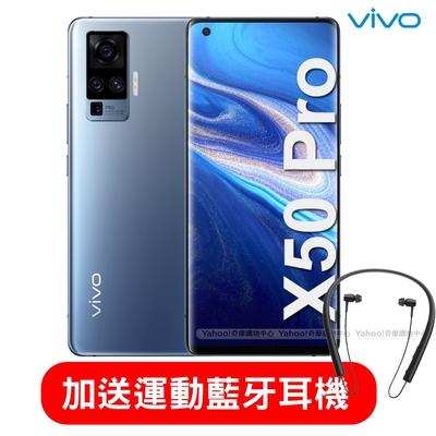 vivo X50 Pro 5G (8G/256G) 6.56吋八核心智慧手機