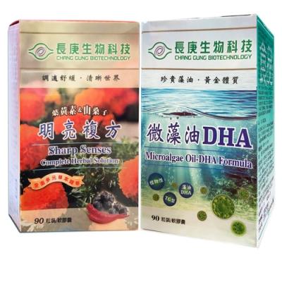 長庚生技 葉黃素&山桑子+微藻油DHA各1瓶(皆90粒軟膠囊/瓶)