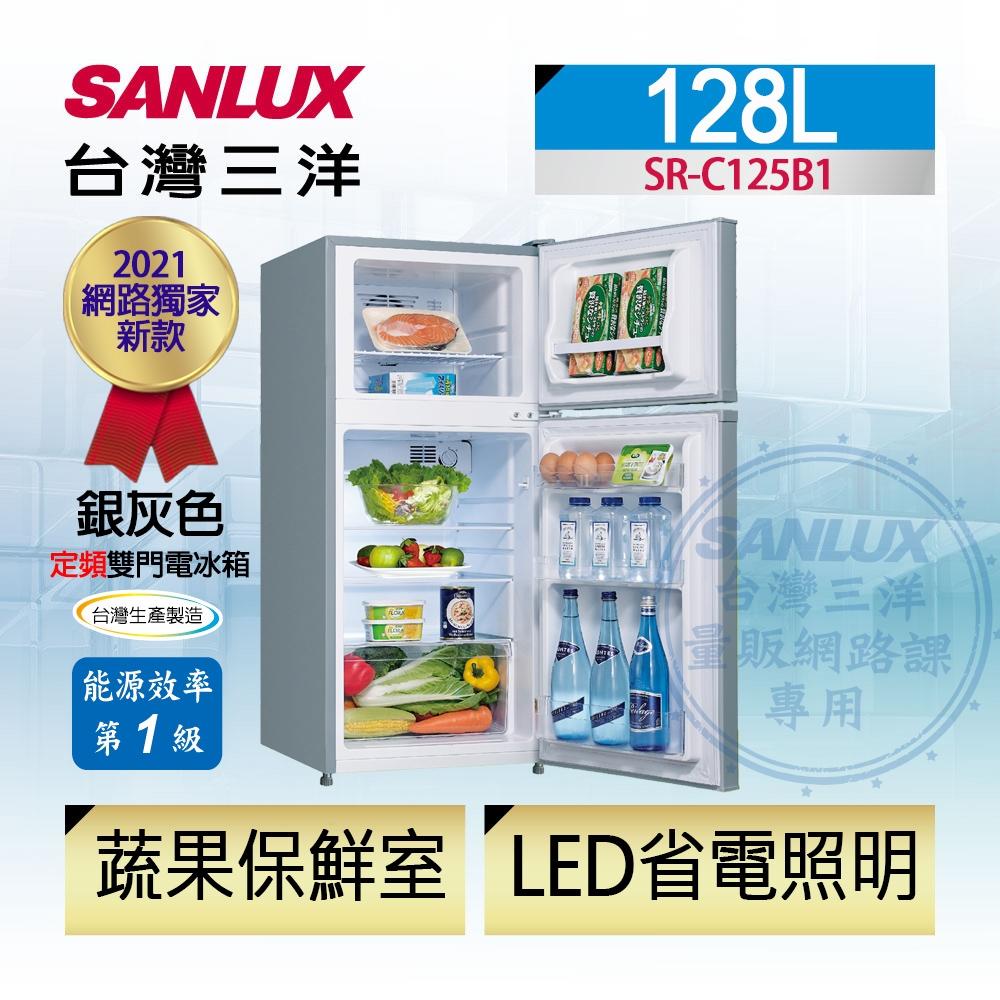 SANLUX台灣三洋 125L 一級雙門電冰箱 SR-C125B1