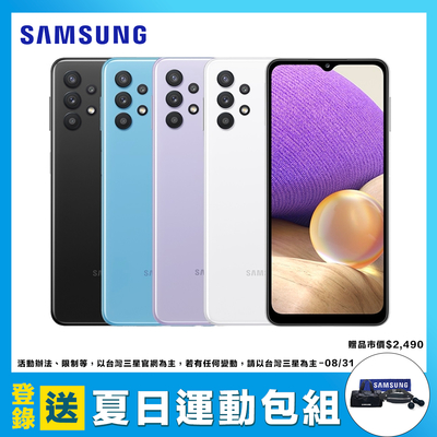 Samsung Galaxy A32 5G (6G/128G) 6.5吋 智慧型手機