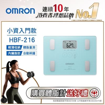 OMRON歐姆龍體重體脂計HBF-216 藍色