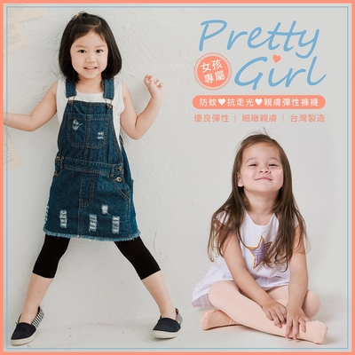 GIAT台灣製安心檢測兒童柔細彈力褲襪