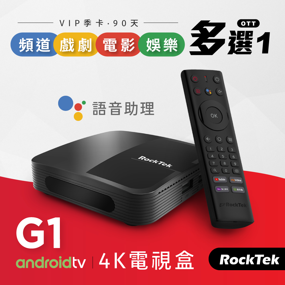 RockTek G1 4K HDR電視盒(Android TV授權)