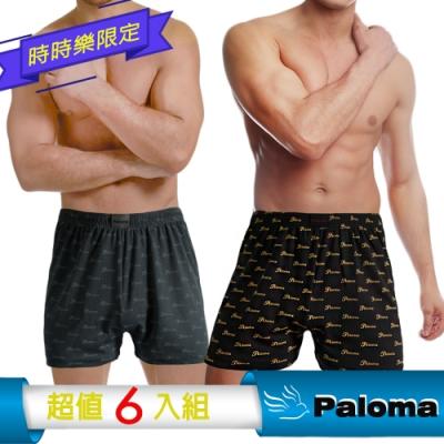 [時時樂限定] 男內褲 Paloma台灣製吸濕排汗平口褲 6入組