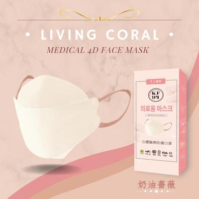 久富餘 KF94韓版4層立體醫療口罩-雙鋼印-奶油薔薇10片/盒X2