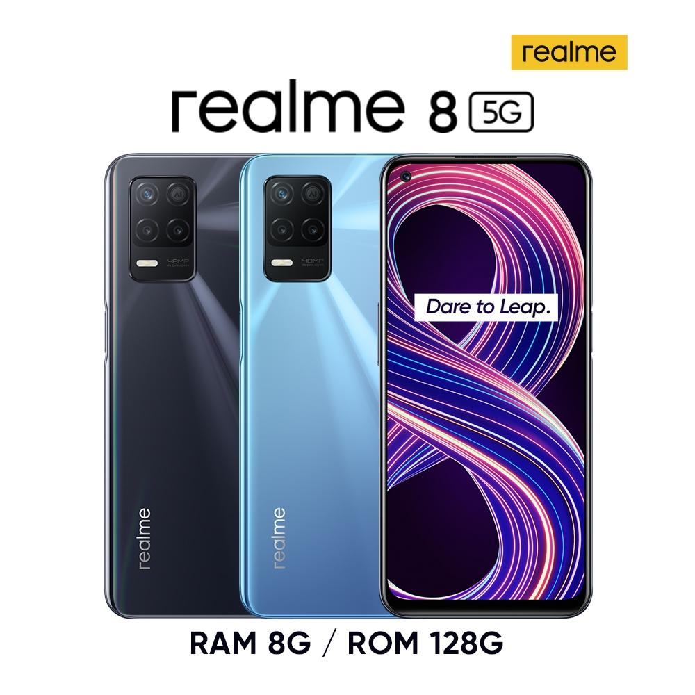 realme 8 5G (8GB/128GB) 大電量輕薄飆速機