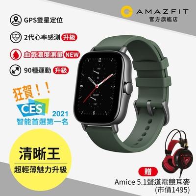Amazfit華米 GTS2e 魅力升級版智慧手錶 夜幕綠 血氧監測
