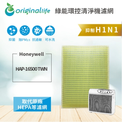 Original Life適用Honeywell:HAP-16500-TWN超淨化清淨濾網