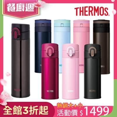 [買大送小 平均一入750] THERMOS膳魔師 超輕量彈蓋 不鏽鋼真空保溫瓶0.4L(JNI-400-BK)