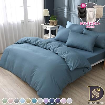 (熱銷推薦)岱思夢 台灣製 素色兩用被床包組 單/雙/大/特大均價 玩色主義 多款任選