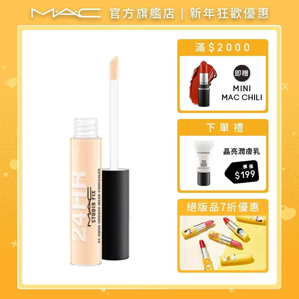 【官方直營】MAC 超持妝24H遮瑕霜