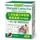 三多金盞花萃取物(含葉黃素)複方軟膠囊100粒 product thumbnail 1
