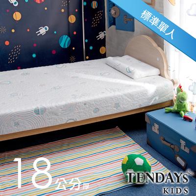 TENDAYS 太空幻象兒童護脊床墊 標準單人3尺 18cm厚-買床送枕