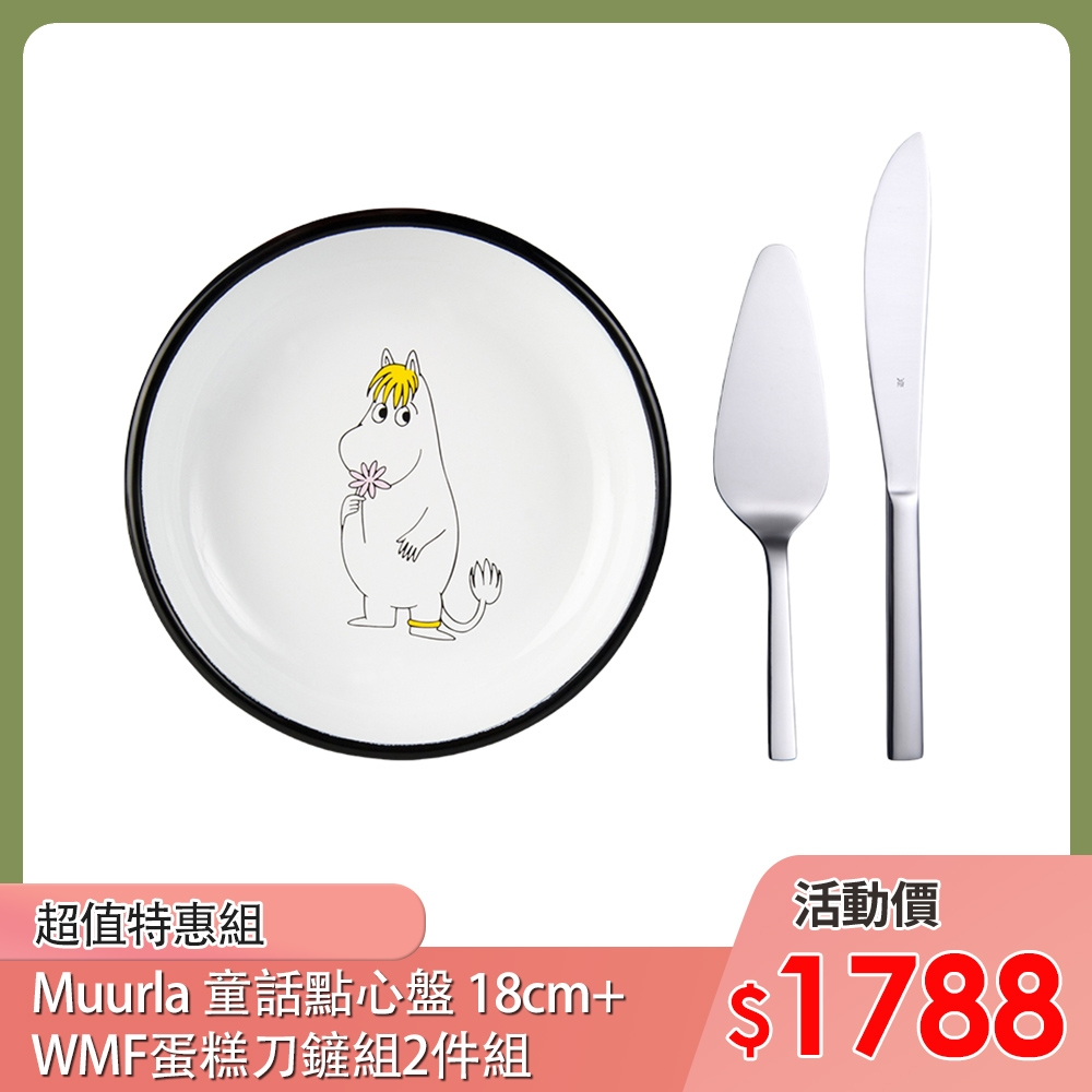 Muurla 嚕嚕米深餐盤 可兒 粉紅 18cm+WMF Nuova 不鏽鋼蛋糕刀鏟組