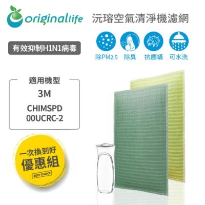 Original Life 超淨化清淨機濾網 2入組 適用:3M CHIMSPD-00UCRC-2