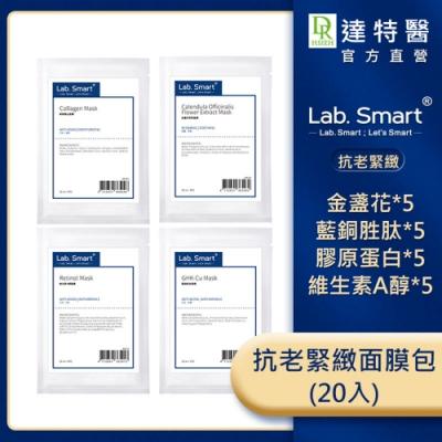 Dr.Hsieh Lab.Smart面膜 抗老緊緻包(20入)