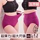 席艾妮SHIANEY 台灣製造(5件組)超加大彈力舒適內褲 孕婦也適穿 52吋腰圍內適穿 product thumbnail 1